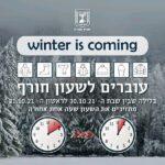 ישראל עוברת לשעון חורף