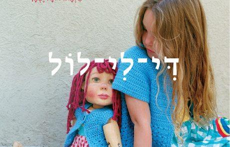 הספר החדש של שלומית כהן אסיף