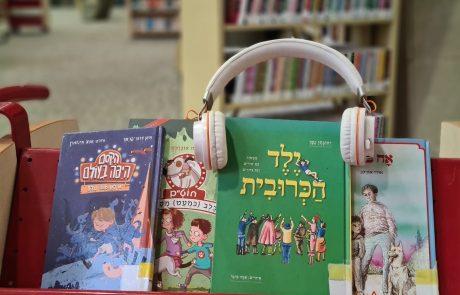 גם בקורונה: ספרים מדברים