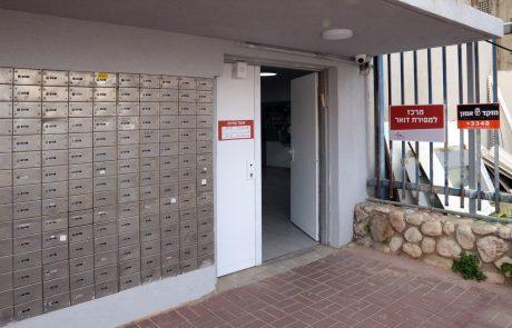 הודעה מיוחדת של דואר ישראל