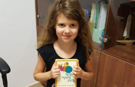 ילדה בכיתה ב' מקריאה סיפור לילדי השכונה
