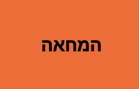 """שנתיים למותו של יהודה ביאדגה ז""""ל"""