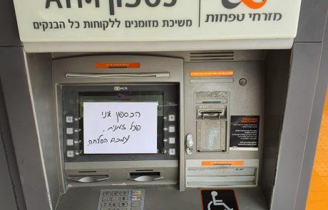 מי יודע מה קרה לכספומט של בנק מזרחי