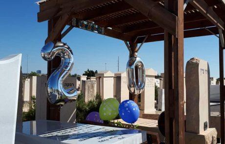 """צפו:יום הולדת 20 לאיתי ז""""ל"""