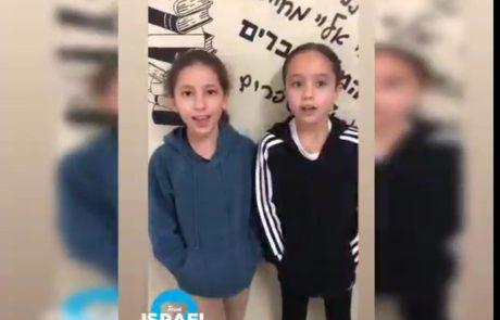 מתלמידי בת-ים לתלמידי סין באהבה-צפו בסרטון