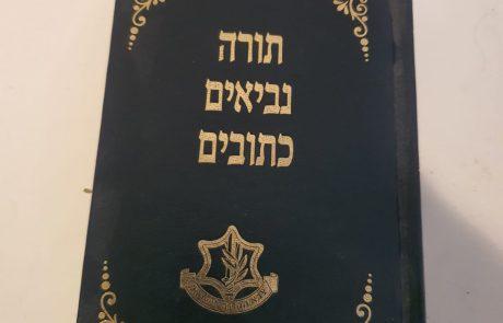 """סערת ספר התנ""""ך"""
