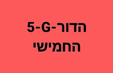 כל מה שרציתם לדעת על 5-G
