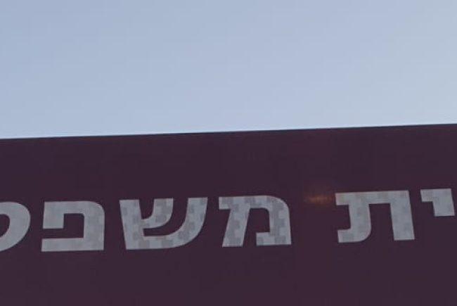 בית המשפט המחוזי בתל אביב גזר 17 שנות