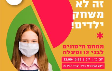 מתחם חיסונים לבני נוער מגיל 12