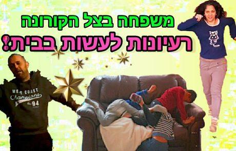 צפו בסרטון :מה עושים בבית עם הילדים בצל