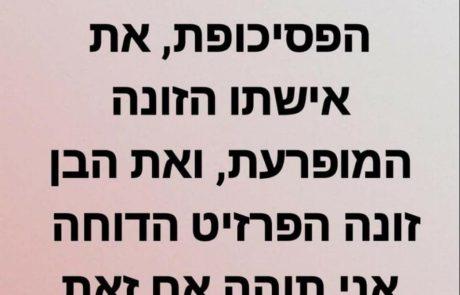 ראש ממשלת ישראל יגיש תלונה נגד אפרים שמיר
