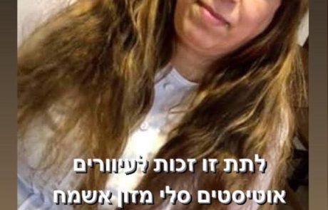אורלי כהן מבקשת את עזרתכם